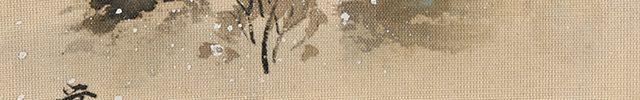 人物画十二幀  人物山水画十二幀
