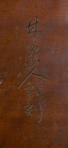 牡丹辛夷草花図盆