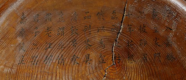 松風 播州高砂松茶器盆