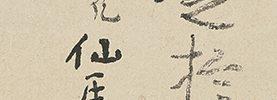 親鸞聖人自作肖像記并像之模写 仙厓禅師筆