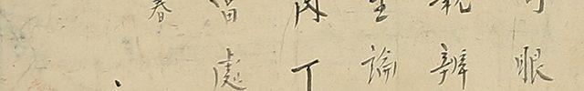「匑奉賀 松原海応門老禅師評唱五家正宗賛」(宝暦9年)