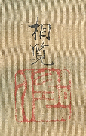 宇治川先陣図