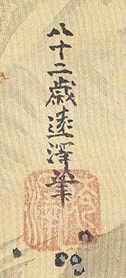 牡丹図(82歳)