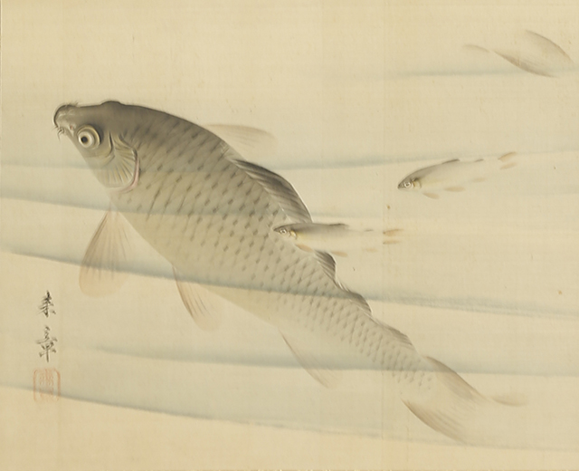 遊鯉小魚図