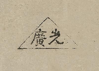 富士図自画賛