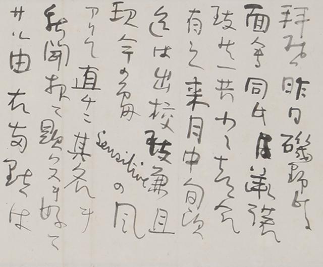 森田思軒宛1月23日付書簡