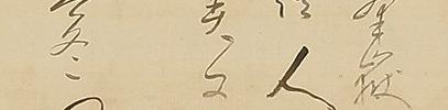 寿老亀春秋山水図自画賛(天保12年)