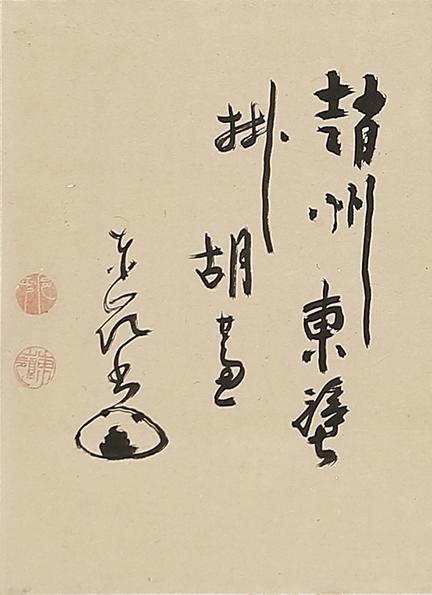 瓢箪図自画賛「趙州東壁掛胡蘆」
