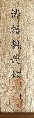 小倉山 硯