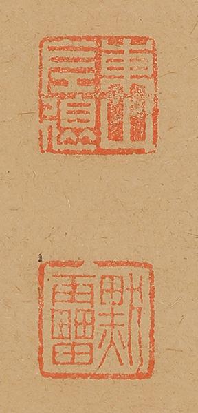 宝船「福聚海」