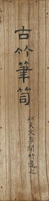古竹筆笥 以天文年間竹造之