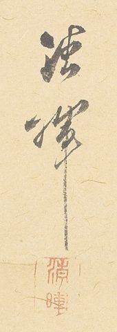 大文字之図