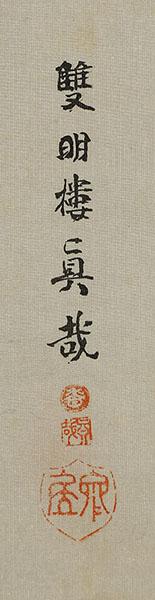 桜鶏合 紙雛 橘官女
