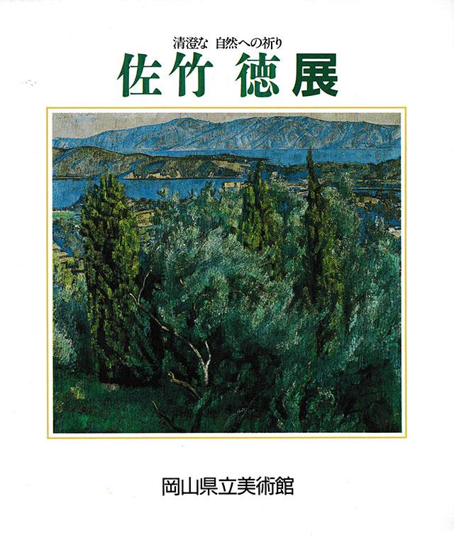 五月(十和田湖御花部山の春)