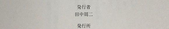 鉢たたき自画賛「木の端の坊主のはしや鉢たたき」