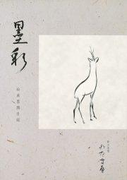 BOKUSAI Vol.1