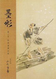 BOKUSAI Vol.2