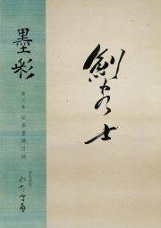 BOKUSAI Vol.3