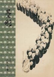 BOKUSAI Vol.4