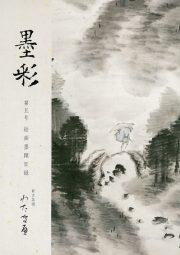 BOKUSAI Vol.5