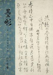 BOKUSAI Vol.6